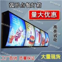 LED单面高亮弧形灯箱_餐饮点餐灯箱价格_乐易 质量可靠