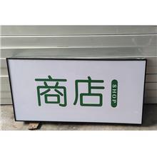 停车场LED灯箱标识 写字楼LED标识灯箱定制 乐易 厂家供应