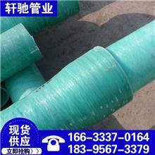 内蒙直销玻璃钢电缆保护套管150*8(夹砂)玻璃钢电力绝缘套管