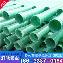 北京厂家销售玻璃钢管 绿色穿线用玻璃钢管 排气排污管用玻璃钢管