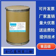 4-已基间苯二酚 抗氧化剂 食品级添加剂