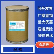 硫磺 防腐剂 漂白剂 食品级添加剂