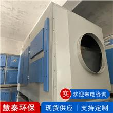 除臭空气净化器 环保净化器 慧泰 光氧催化废气处理设备 库存充足
