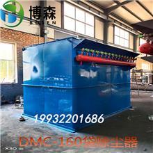 博森设计制作钢厂高炉LCM-8600㎡长袋离线脉冲除尘器 小型单机除尘器滤筒除尘器价格