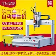 非标自动锁螺丝机 螺丝自动锁紧机 上海全自动锁螺丝机