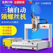贵州自动锁螺丝机 江西自动锁螺丝机 宁波自动锁螺丝机