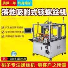 桃子非标自动螺丝机