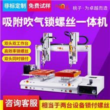 杭州自动锁螺丝机 四轴自动锁螺丝机 自动手持式锁螺丝机