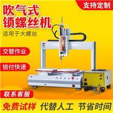 台州自动锁螺丝机 深圳市自动锁螺丝机 东莞市自动锁螺丝机