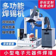 桃子led自动焊锡机