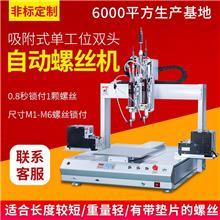 南京自动锁螺丝机 自动锁螺丝机自动拧螺丝机 电脑主板自动锁螺丝机
