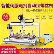 自动锁螺丝机苏州 自动锁螺丝机上海 吸取式自动锁螺丝机