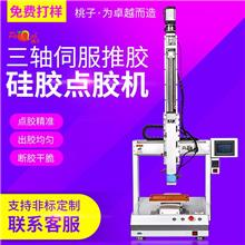 桃子LED灯泡喇叭电路板高速精准全自动点胶机 加购赠同款LED灯泡