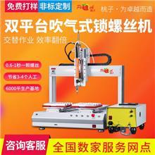 全自动送锁螺丝机价格 非标自动锁螺丝机厂家 西安自动锁螺丝机