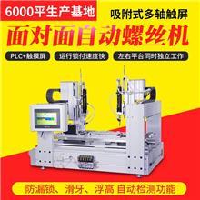 深圳锁螺丝机 全自动锁螺丝机器 温州自动锁螺丝机