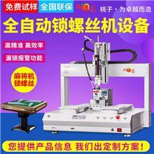 深圳自动锁螺丝机厂家 全自动锁螺丝设备 螺丝机自动锁