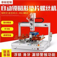 深圳全自动锁螺丝机 平台自动锁螺丝机 自动锁螺丝设备厂家