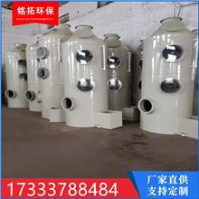 支持定制喷淋废气塔 废气喷淋塔 pp喷淋塔总代直销