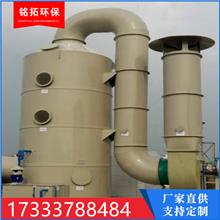 pp喷淋塔生产基地 废气喷淋塔 喷淋废气塔厂家直销