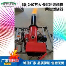 批发10-360万大卡燃油燃烧器 重油 轮胎油燃烧器 生物油锅炉柴油燃烧器