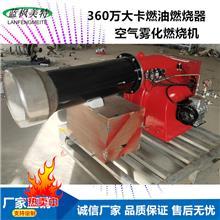 360万大卡醇基燃料燃烧机 轮胎油燃烧器柴油燃烧机 生物油燃烧机