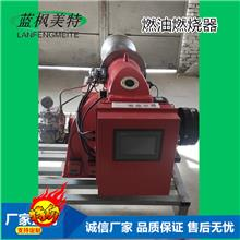轮胎油重油燃烧机生物油燃烧机 柴油锅炉燃烧器 烘干机植物油燃烧机