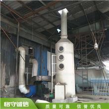 常年销售 废气处理设备 水淋塔净化塔 除臭器净化塔