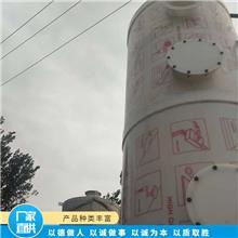 水淋塔净化塔 除味喷淋塔 除臭器净化塔 出售供应