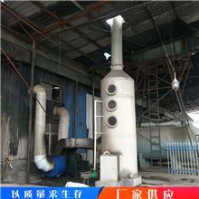 废气处理净化塔 除臭器净化塔 工业喷淋塔市场供应