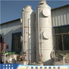 山东供应 除臭器喷淋塔 废气处理净化塔 除味喷淋塔