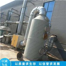 废气处理设备 除臭器净化塔 水淋塔净化塔 销售报价