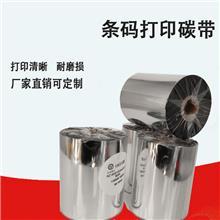 条码打印机耗材_条码标签碳带_打印机60*300碳带厂家_碳带价格_合众标识