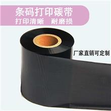 标签纸打印耗材_不干胶打印碳带_条码碳带60*300m_合众标识