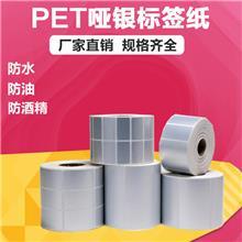 耐高温防水PET_哑银纸不干胶标签_哑银不干胶条码纸_合众标识