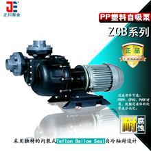 塑料自吸泵 耐腐蚀PP直联式自吸泵 正川同轴自吸式离心泵 自冷式机封
