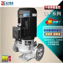 耐高温管道泵 GDF不锈钢耐腐蚀管道泵 316不锈钢管道泵定制 不锈钢管道泵配件批发
