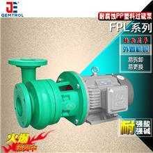 耐腐蚀塑料泵 ZPL耐酸碱聚丙烯塑料离心泵 正川耐腐蚀PP塑料泵