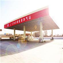 l-cng加气站设备供应商