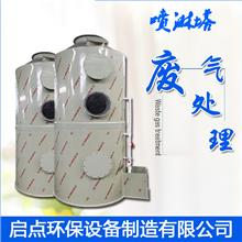 pp喷淋塔 废气处理设备 喷漆注塑除油烟 过滤大颗粒粉尘专用设备 1.5米*4米 可定制