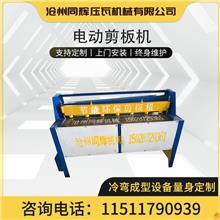 电动剪板机 1.3米电动剪板设备 小型电动剪板机 3mm厚不锈钢板剪板机定做