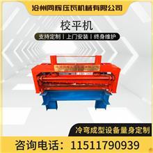 同辉机械全自动开平机 钢板校平机 镀锌板校平机设备