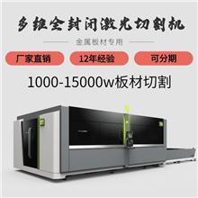 3015-3000全封闭激光切割设备厂家,大包围金属板材激光切割机,交换台激光切割机器
