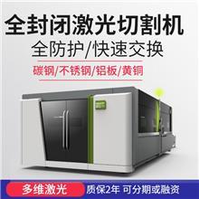 4020大包围金属激光切割机设备价格,板材激光切割机器价格,碳钢板金属激光切割机厂家