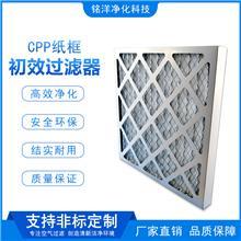 铭洋厂家供应G3纸框初效过滤器 G4初效纸框过滤器 空调纸框过滤网 净化空调初效过滤网
