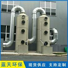 厂家直供  喷淋塔 酸雾废气处理PP洗涤塔 PP废气喷淋塔 可定制加工