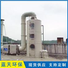 厂家生产销售 湿式除尘器设备 粉尘除尘设备 空气净化设备 PP喷淋塔
