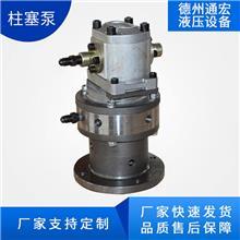 通宏厂家生产超高压径向柱塞泵 轴向柱塞往复泵 轴向柱塞泵批发供应