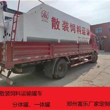 猪料鸡鸭鹅饲料运输车散装饲料运输设备