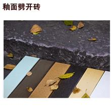 宜兴紫砂陶土劈开砖 外墙别墅通体砖 内墙背景釉面砖