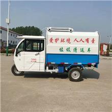 厂家批发电动三轮垃圾车 自装卸挂桶垃圾清运车价格